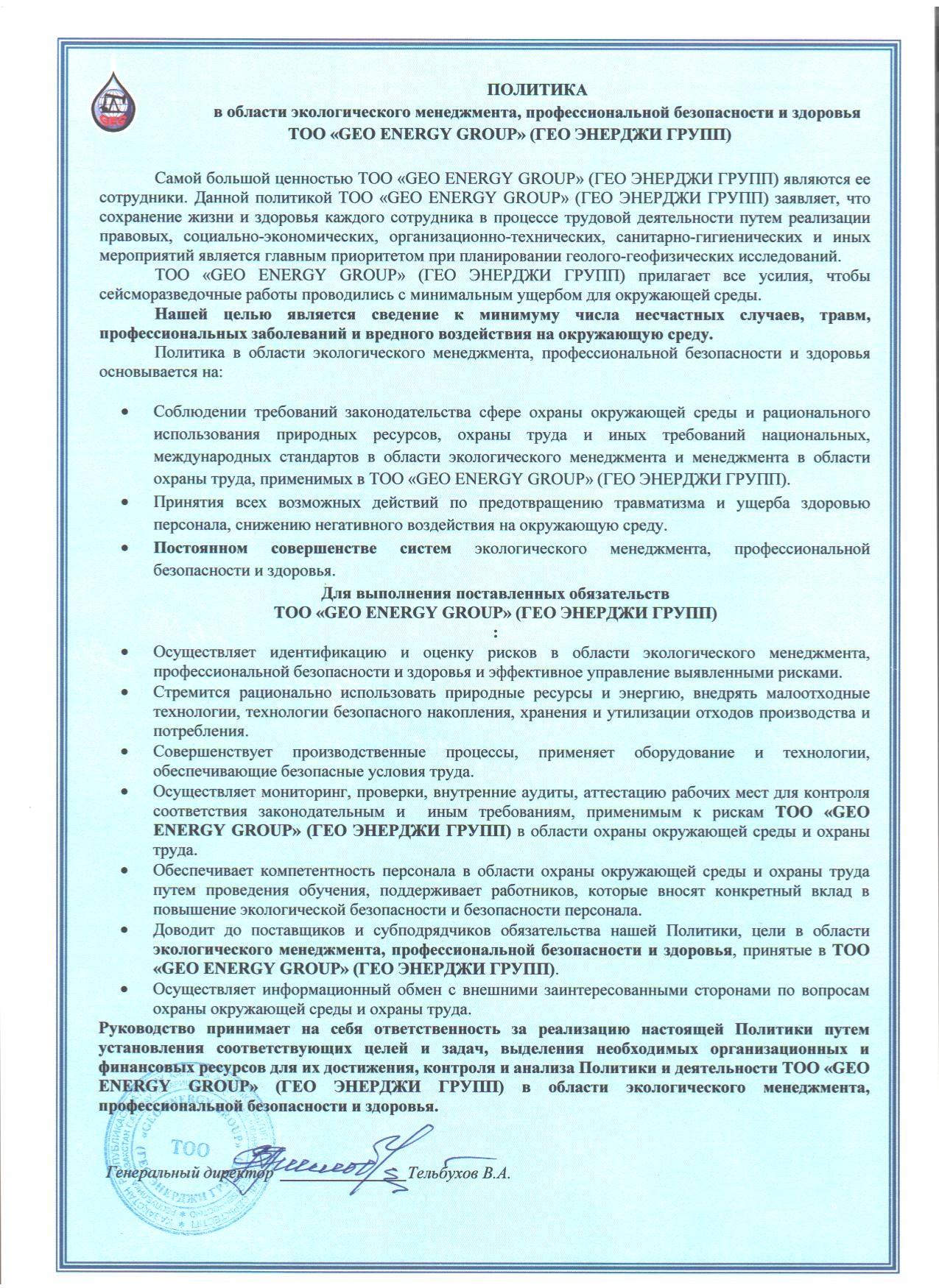 Политика в области эк.менеджмента, проф.без. и здоровья